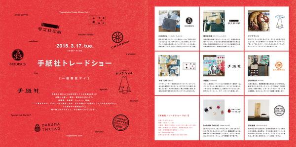 Trade-Show-17-ura-nyuko
