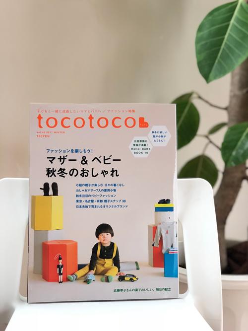 2017 october お知らせ 十布 テンプ